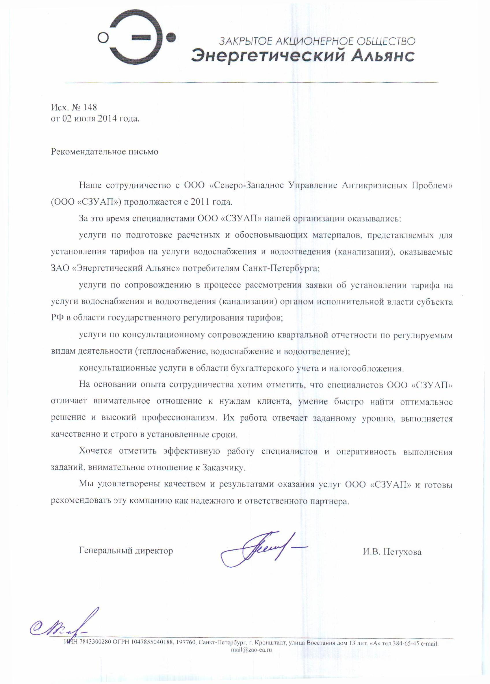 """Отзыв ЗАО """"Энергетический Альянс"""""""